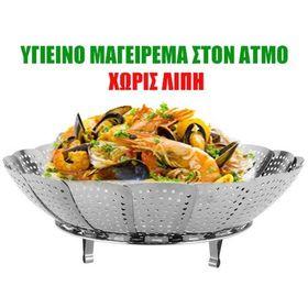 Πτυσσόμενο Σκεύος για Μαγείρεμα στον Ατμό - Multifunction Plate (Κουζίνα )