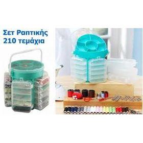 Σετ Ραπτικής με 210 τεμάχια - Deluxe Sewing Kit & Storage Caddy (Οργάνωση σπιτιού)