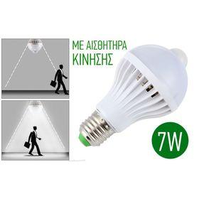 Λάμπα LED με Αισθητήρα Κίνησης 7W (Φωτισμός)