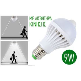 Λάμπα LED με Αισθητήρα Κίνησης 9W (Φωτισμός)